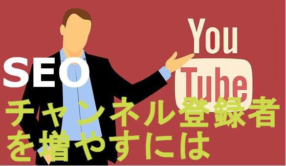 YouTubeのチャンネル登録者数を増やすために抑えておくべきポイント