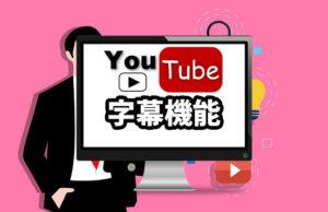YouTubeの字幕機能の使い方