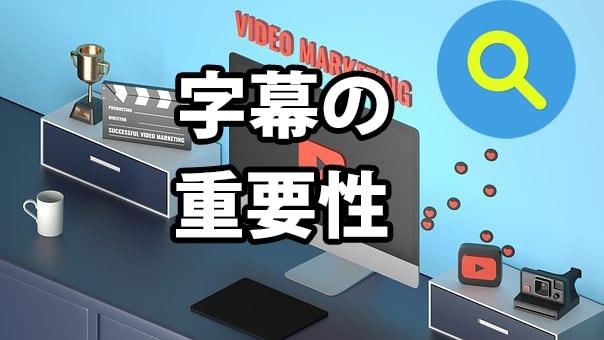 youtubeの字幕の重要性