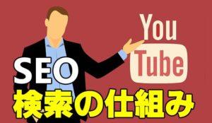 youtubeの検索の仕組み