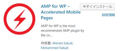 wordpressプラグイン「AMP for WordPress」