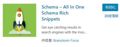 wordpressプラグイン「All In One Schema Snippets」