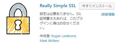 wordpressプラグイン「Really Simple SSL」