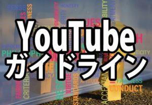 YouTubeガイドラインは動画作りに影響する?