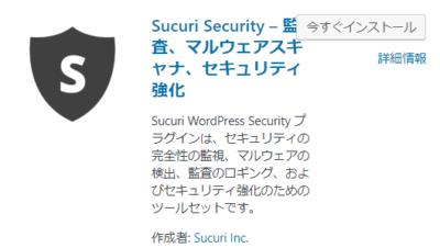 wordpressプラグイン「Sucuri」