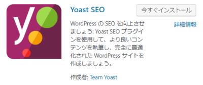 wordpressプラグイン「Yoast SEO」