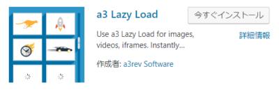 wordpressプラグイン「a3 lazy load」