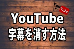 YouTubeの字幕を消す方法