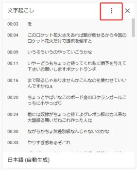 動画の字幕をダウンロードする方法④