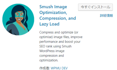 wordpressプラグイン「Smush Image Compression」」