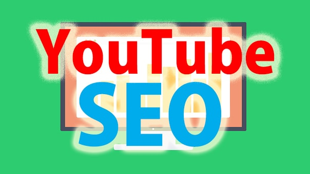 YouTubeで動画を上位表示させるための5つの方法を解説