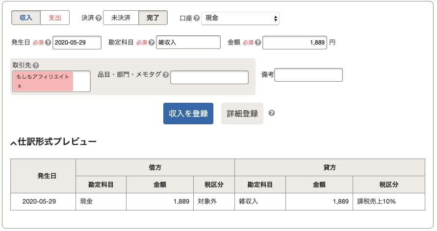 収入の登録