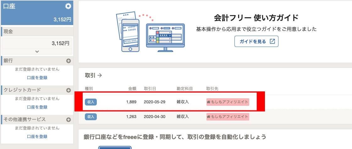 freee売り上げ
