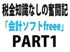 freee-part1