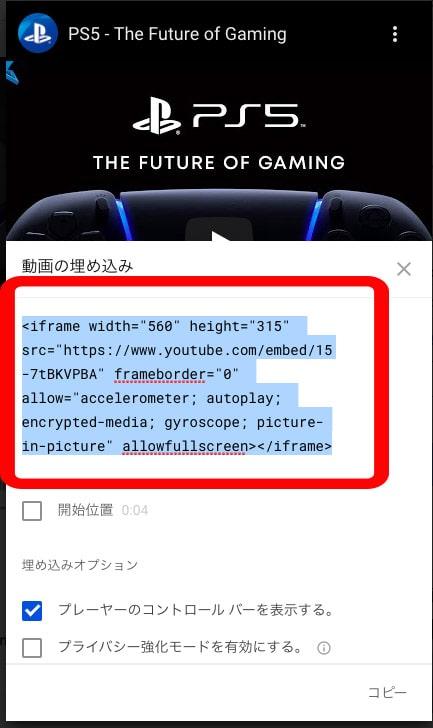 HTMLのコピペ