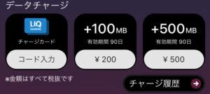 UQモバイルのデータチャージ