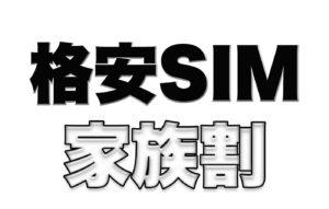 格安SIMの家族割