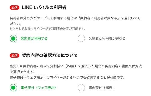 LINEモバイル-契約者情報