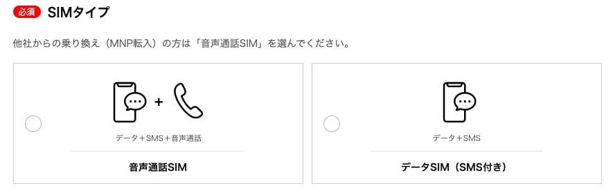 LINEモバイル-SIM