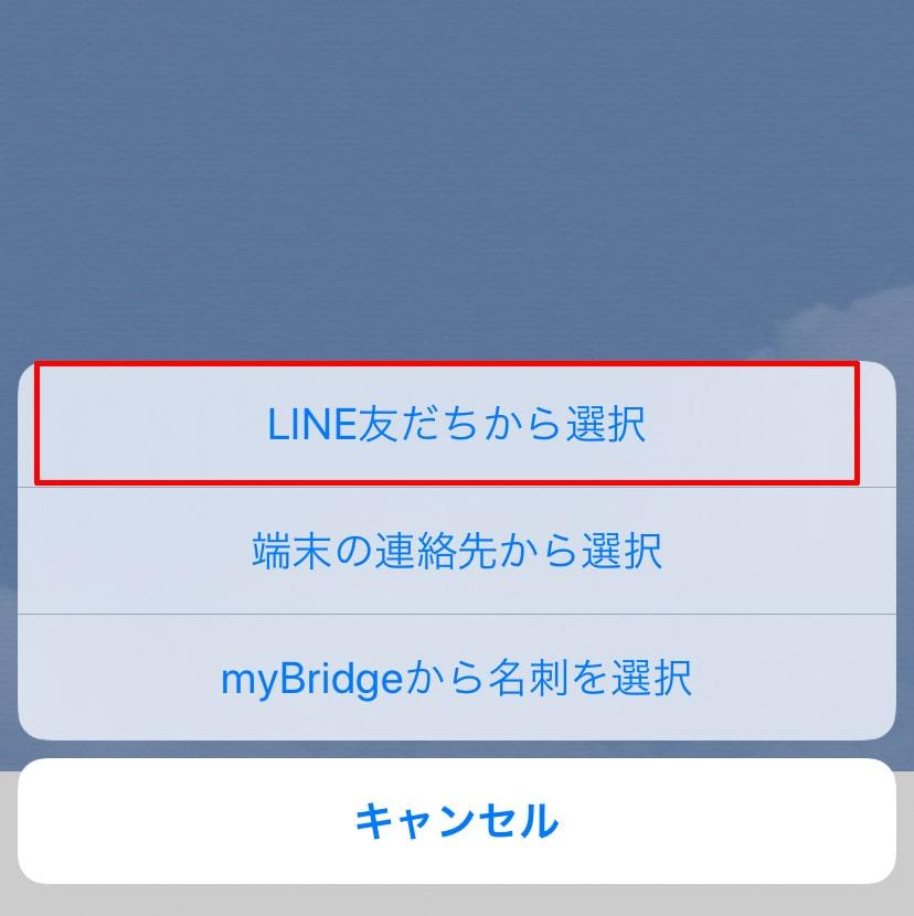 LINE友達から選択